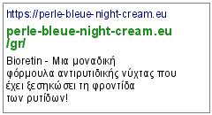 https://perle-bleue-night-cream.eu/gr/